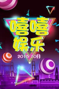 嘻嘻娱乐 2015 10月