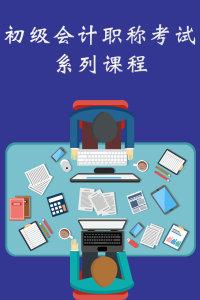 初级会计职称考试系列课程