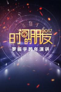 """罗振宇""""时间的朋友2017""""跨年演讲"""