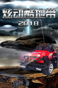 炫动酷地带 2018
