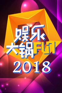 娱乐大锅FUN 2018 第20180102集表情包还是真演技? 范冰冰杨幂领衔2018花旦演技PK
