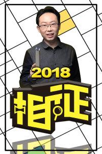 相征 2018