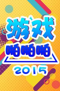 游戏啪啪啪 2015