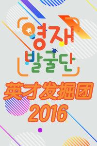 英才发掘团 2016