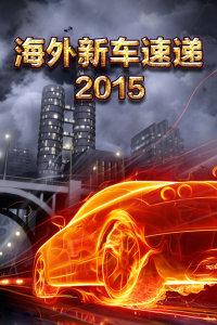 海外新车速递 2015
