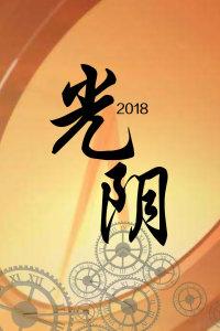 光阴 2018