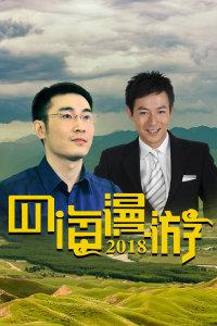 四海漫游 2018
