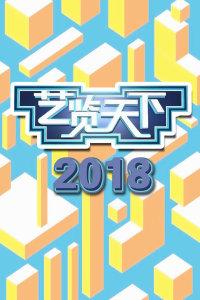 艺览天下 2018