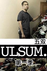 ULSUM.五双 第一季