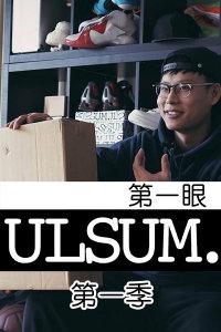 ULSUM.第一眼 第一季