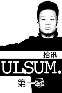 ULSUM.拾讯 第一季