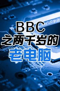 BBC之两千岁的老电脑