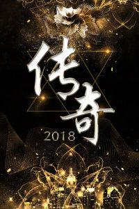 传奇 2018