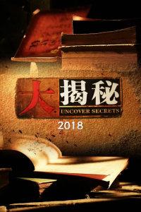 大揭秘 2018