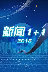 新闻1+1 2018
