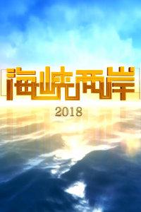 海峡两岸 2018