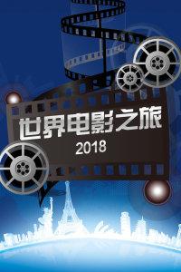 世界电影之旅 2018