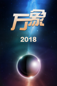 万象 2018