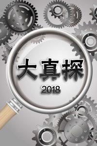 大真探 2018