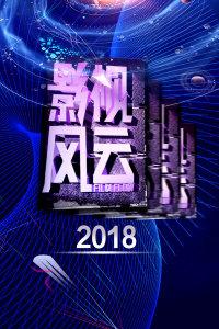 影视风云 2018