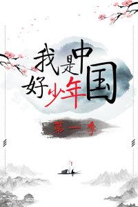 我是中国好少年 第一季