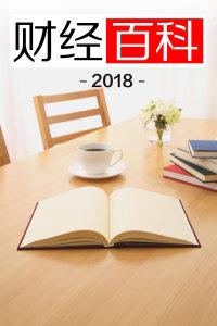财经百科 2018