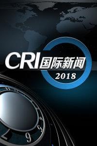CRI国际新闻 2018