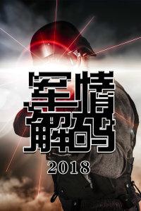 军情解码 2018