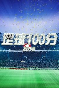 足球100分 2018