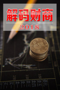 解码财商 2018