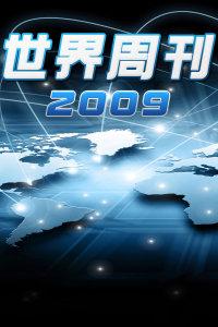 世界周刊 2009