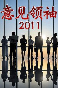意见领袖 2011