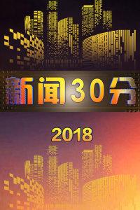 新闻30分 2018