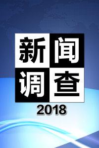 新闻调查 2018