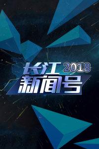 长江新闻号 2018