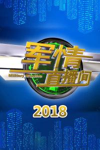军情直播间 2018