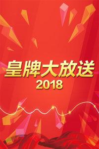 皇牌大放送 2018