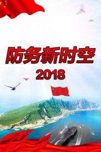 防务新时空 2018