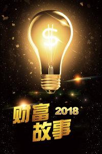 财富故事 2018