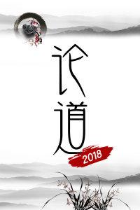 论道 2018