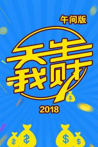 天生我财 午间版 2018