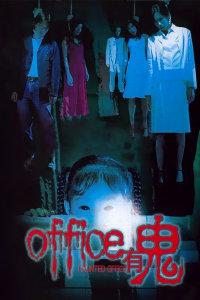 Office有鬼