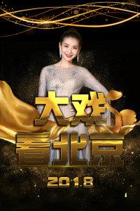 大戏看北京 2018