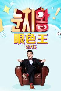 眼色王 2015