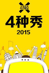 4种秀 2015