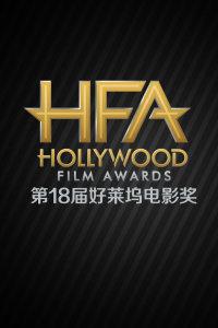 第18届好莱坞电影奖