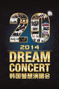 韩国梦想演唱会 2014