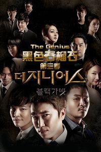 The Genius:黑色石榴石 第三季