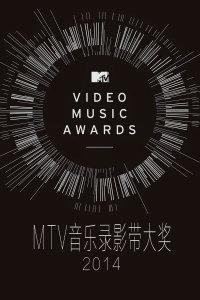 MTV音乐录影带大奖 2014