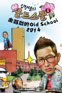 金昌烈的Old School 2014